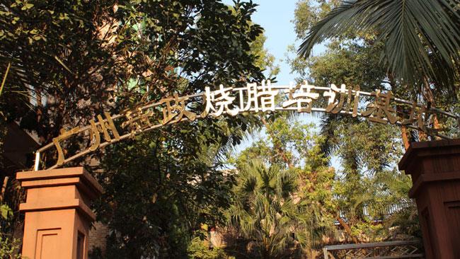 广州嘉政餐饮企业管理有限公司