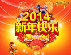 广州嘉政培训春节放假通知