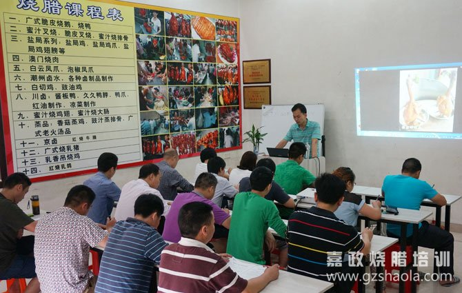 广州烧腊培训班