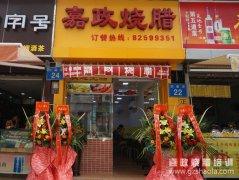 广州学员黄国庆,位于东埔羊城花园嘉政烧腊店隆重开业!