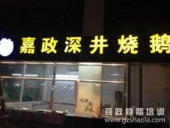 位于番禺区南村镇菜场的嘉政烧腊培训中心自营店装修中