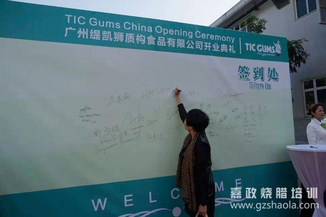 在这仅代表嘉政烧腊培训中心全体员工祝TIC生意兴隆