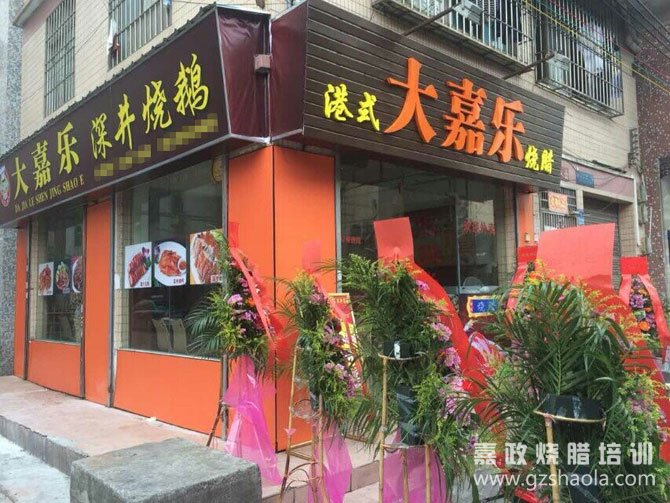 广州学员店