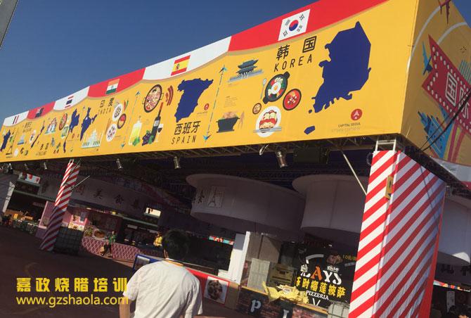 国际美食节