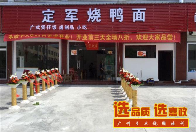 2016年4月 郑学员店铺