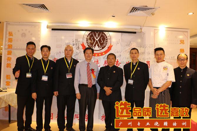 政烧腊培训中心的梁小姐和王师傅应邀出席了广州烧腊协会成立典礼