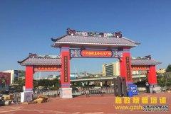 位于嘉政广式烧腊培训中心对面,《广州国际美食节》开幕了