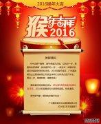 2016春节放假通知-广州嘉政餐饮