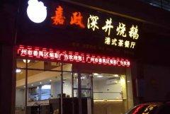 在广东烧鹅也是广东三件宝