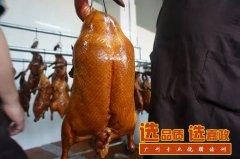 广东烧鹅烧鸭培训实操中背部颜色和胸部颜色不一样