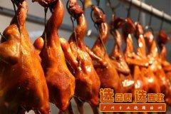 广式烧腊培训中烧鸡的做法