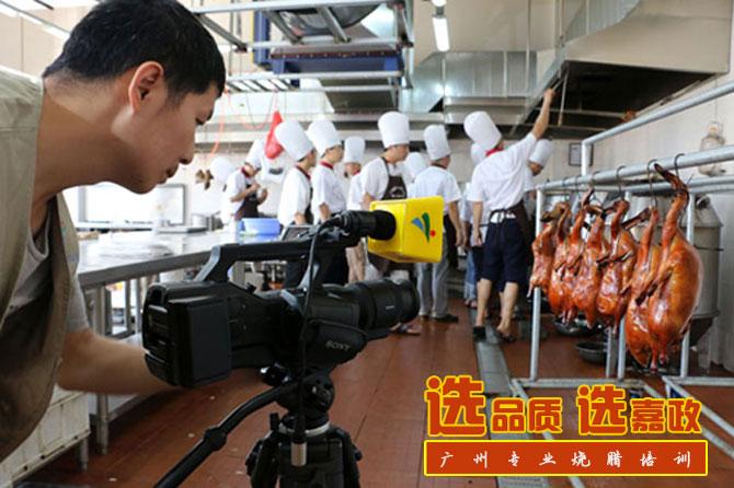 受广东电视台采访过的烧腊培训学校-广州嘉政烧腊培训中心