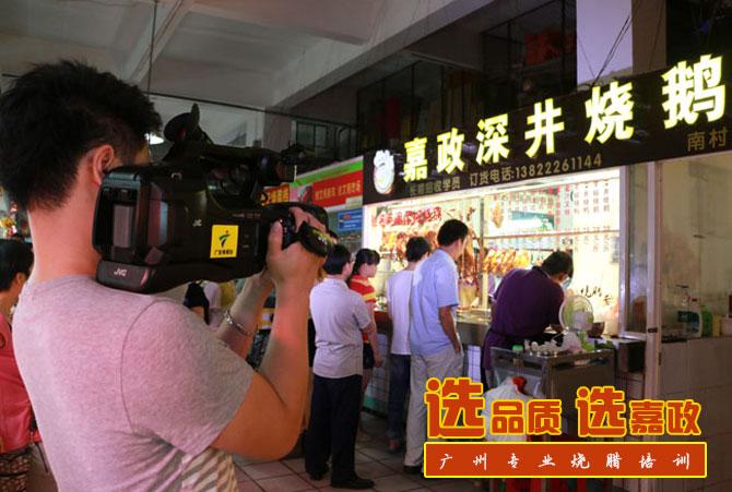 拥有8家实体店,受广东电视台采访过的嘉政烧腊